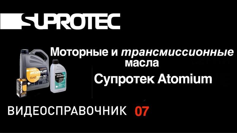 Моторные и трансмиссионные масла Супротек Atomium. Полностью синтетическое масло немецкого качества