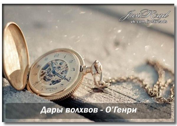 Дары волхвов (О.