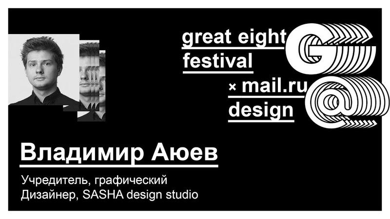 SASHA design studio: В.Аюев —Будущее визуальной коммуникации. Утопия и способы её приближения