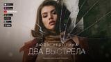 Люся Чеботина - Два выстрела