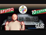 Каспийский Груз (Брутто) на студии GLSS Records - Студийный VIBE - 10 СЕРИЯ