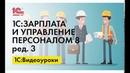 Дата увольнения в справочнике сотрудников в 1СЗУП ред.3