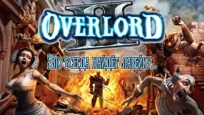 Overlord 2 ► Зло всегда найдет лазейку... 1