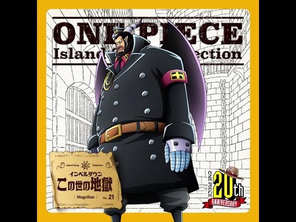 21 Kono Yo no Jigoku (Magellan)