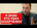 Бородай рассказал в интервью, кто убил Захарченко