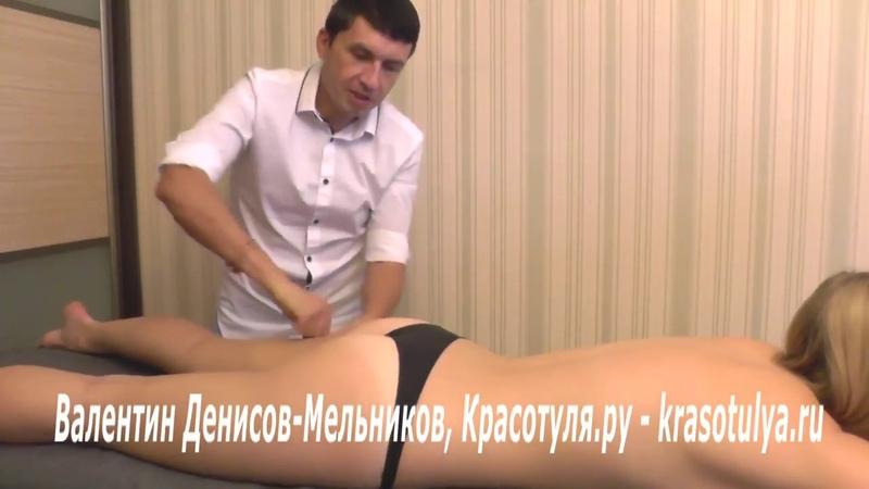 Руной антицеллюлитный массаж всего тела, Бразильские ягодицы. Стройная фигура в Москве, Петербурге, студия массажа.