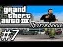 Прохождение Grand Theft Auto III полицай 7