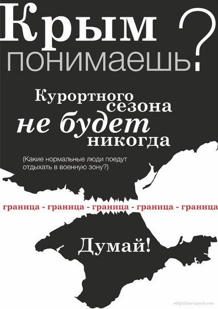 Беларусь не будет осуществлять пассажирские перевозки в оккупированный Крым - Цензор.НЕТ 1343