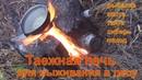 Таежная печь для выживания в лесу лес сибирь тайга Таежная печка в тайге Лесная рыбалка охота поход