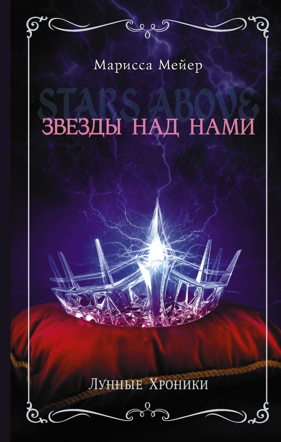 Марисса Мейер – Звезды над нами (Лунные хроники)