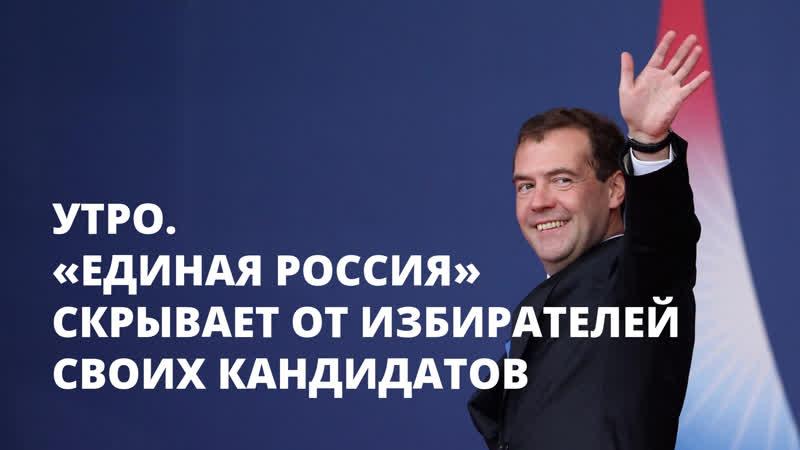 «Единая Россия» решила скрыть от избирателей своих кандидатов. Утренний эфир