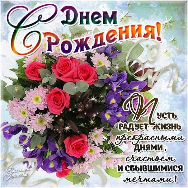 Открытка для лианы с днем рождения, открытки надписями