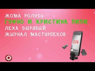 Группа USB - Мелодия на мобильник