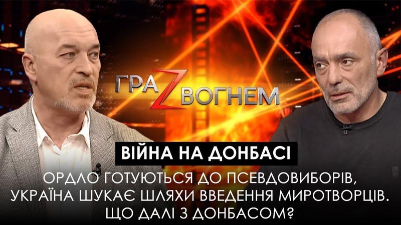 Гра Z вогнем: Війна на Донбасі