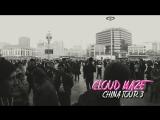 CLOUD MAZE Chinese Tour 2018 (TEASER #3)