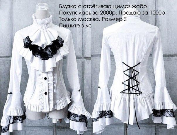 Блузка С Жабо Купить Казань
