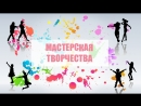 Мастерская творчества 22 Студия современного танца NO STRESS ДК им В И Ленина