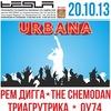 Urbana 2013 - Фестиваль - Ростов на Дону