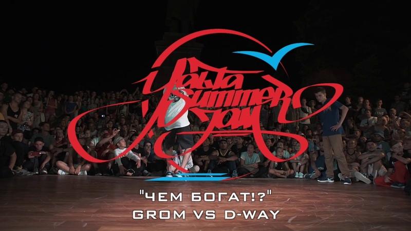 ЧЕМ БОГАТ! | GROM VS D-WAY | YALTA SUMMER JAM 2018