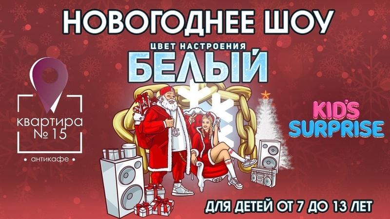 Новогоднее шоу Цвет настроения БЕЛЫЙ г. Мозырь