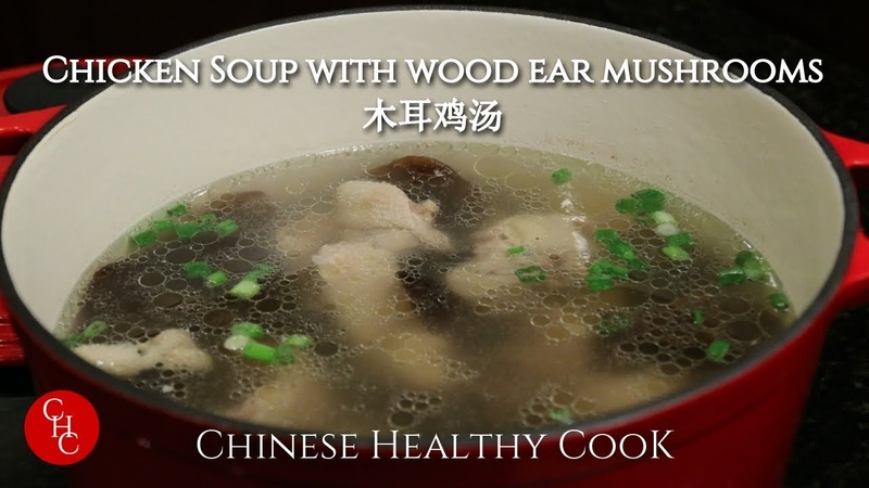 Chicken Soup with Wood Ear Mushrooms 木耳鸡汤