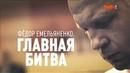 Федор Емельяненко - Главная Битва! Последний Император ММА фильм