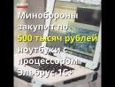 Минобороны покупает ноутбуки на Эльбрусах по 500 тысяч рублей