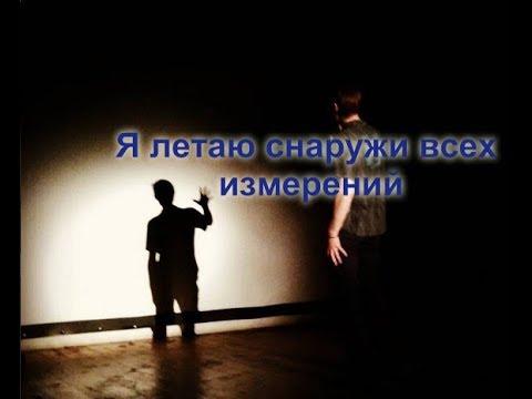 Гражданская Оборона. Егор Летов. Я летаю снаружи всех измерений / Читает SergDolgov