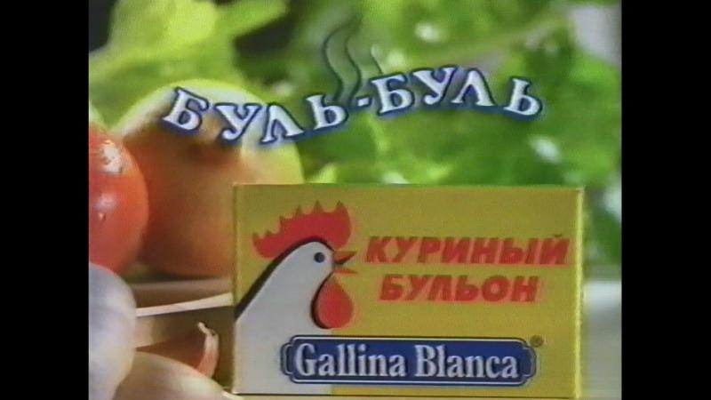 Staroetv.su Реклама (ОРТ, февраль 1999) Nescafe, Gallina Blanca, Фалиминт, Zanussi, Mars