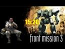 [18 ] Шон играет в Front Mission 3 (PS1, 1999) - СТРИМ 3
