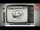 Aggressive TV:(Агрессивные ТВ) - Бабуль на ху* Выпуск 1