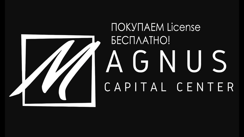 MAGNUS CAPITAL CENTER. ПОКУПАЕМ License БЕСПЛАТНО!