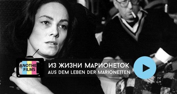 Из жизни марионеток (Aus dem Leben der Marionetten)