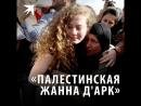 «Палестинская Жанна дАрк»