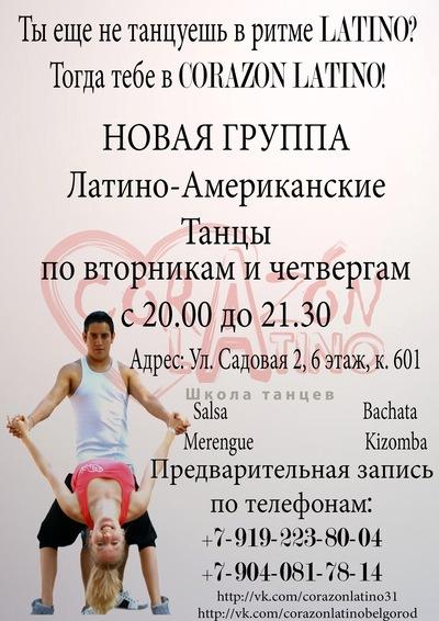 Corazon Latino, 29 апреля , Белгород, id221303375