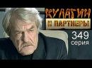 Кулагин и партнёры 349 серия (03.07.2008)