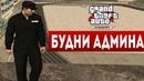 АДМИН ПАТРУЛЬ - НЕЛЕПЫЕ СИТУАЦИИ - РОДИНА RP GTA CRMP