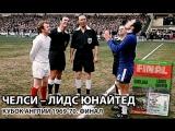 Челси - Лидс Юнайтед (Кубок Англии 1969-1970, финал, обзор первого матча). Комментатор - Денис Цаплинд