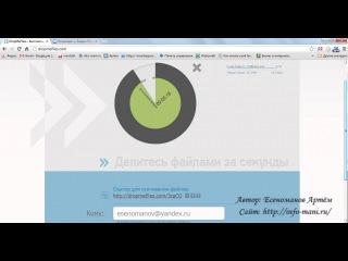 Как передать файл большого размера до 50 GB(info-mani.ru)