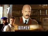 Шпион. 1 серия (2012). Приключения, экранизация @ Русские сериалы