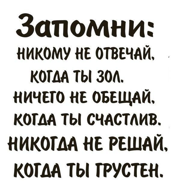 не обещай, когда ты ....