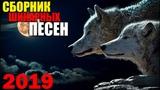 Обалденные Песни Русского Шансона - Шикарный Хит!! 2019