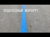 Краска для дорожной разметки РОКАДА
