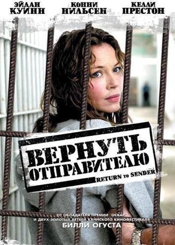 Вернуть отправителю (2005)