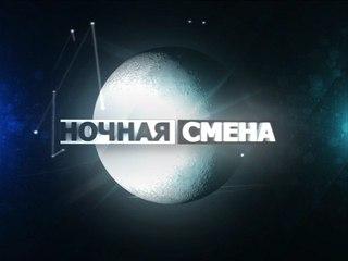 дом 2 2012 год ночные выпуски