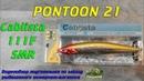 Видеообзор одного из лучших воблеров на щуку Cablista 125F SMR по заказу Fmagazin