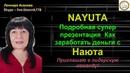 NAYUTA Как заработать деньги с Наюта Подробная супер презентация 14.08.2018