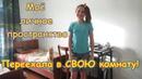 Я переезжаю в свою комнату! 11.18г. Веселая Анюта Бровченко.
