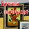 Багетная мастерская в Одинцово!!!