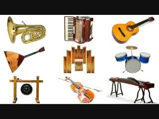 Музыкальные инструменты. Обучающее видео для детей от 1 года